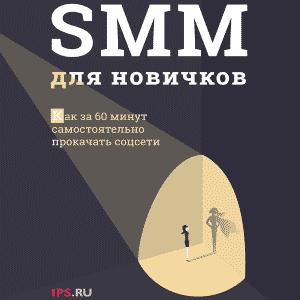 Книга «SMM для новичков»