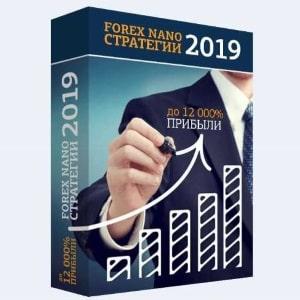 3 стратегии от forex nano