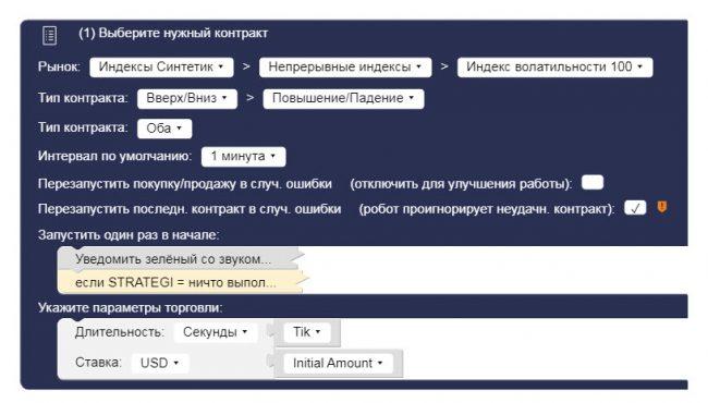 CANDLE SAFETY BOT binary.com bot