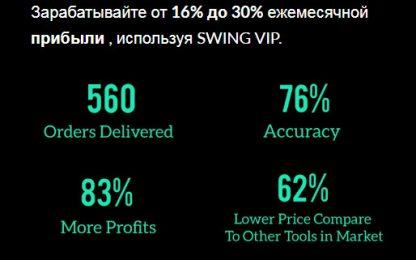Swing VIP
